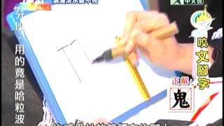 移動星樂園 2012-07-28 浪漫淡水愛不完 4/5