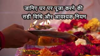 Daily Puja At Home In Hindi | Daily Pooja At Home