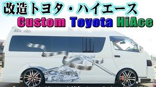 getlinkyoutube.com-トヨタ ハイエース カスタム 試乗 Toyota HiAce Full Custom Test Drive !