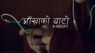 getlinkyoutube.com-B-8EIGHT - AAKHAKO BATO (Official M/V) HD
