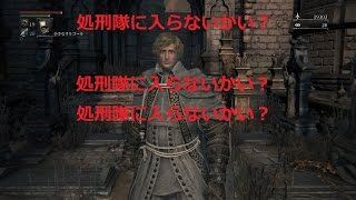 getlinkyoutube.com-[Bloodborne]処刑隊に入隊しないかい?