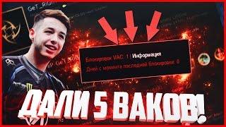 getlinkyoutube.com-ДАЛИ 5 VAC БАНОВ НА СТРИМЕ! (ТОП 5)
