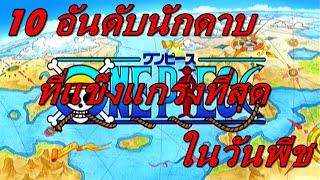 getlinkyoutube.com-10 อันดับนักดาบที่แข็งแกร่งที่สุดในวันพีช by Snz