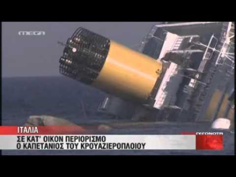 Το ναυαγιο της «Costa Concordia» Ελληνική τηλεόραση ΜΕΓΑ