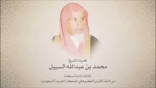 getlinkyoutube.com-الشيخ محمد السبيل - من سورة النازعات حتى الفجر