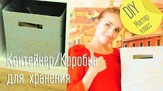 getlinkyoutube.com-Коробка для хранения своими руками / Мастер-класс / Olga Drozdova