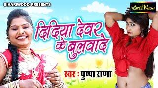 getlinkyoutube.com-भोजपुरी सुपरहिट सांग - दिदिया देवर के बुलवादे - Didiya Devar Ke Bulvade - Bhojpuri Hot Song 2016