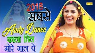 Sapna Chaudhary 2018 का सबसे Andy Dance काला तिल गोरे गाल पे देख चक्रा जाओगे  New Haryanvi |Trimurti