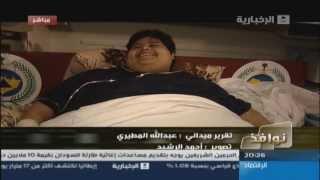 getlinkyoutube.com-برنامج نوافذ I عبدالرحمن الحسين مع خالد الشاعري أسمن رجل في العالم HD