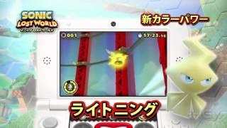 getlinkyoutube.com-Sonic: Lost World - TGS Trailer (Japanese)
