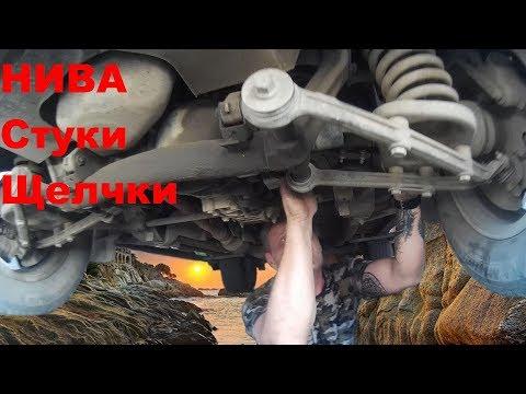 Щелчки Стуки Chevrolet Niva НИВА LADA 4x4. Все варианты Стуков и Щелчков НИВА