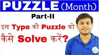 PUZZLE (Month) Part-II   इस  Type की  Puzzle को कैसे Solve   करे ?