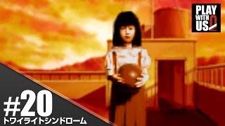 #20【ホラー】弟者,兄者,おついちの「トワイライトシンドローム」【2BRO.】END