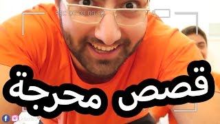 getlinkyoutube.com-قصص محرجة لا تعرفوها عن هيلا | Embarassing Stories You Don't Know About Hayla