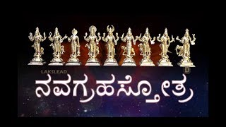 NAVAGRAHA STOTRAM KANNADA (POWERFUL MANTHRAM THAT BRINGS LUCK IN SECONDS)