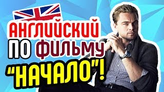 getlinkyoutube.com-ВидеоУрок Английского по Фильму НАЧАЛО / INCEPTION