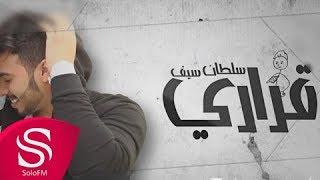 getlinkyoutube.com-قراري - سلطان سيف ( النسخة الأصلية ) 2015