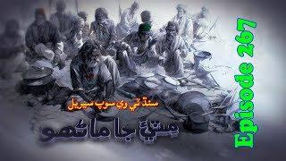 Sindh TV Soap Serial Mitti ja Manho Ep 267 - 1-11-2017 - HD1080p - SindhTVHD