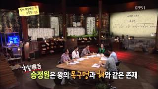getlinkyoutube.com-[140726] 역사저널 그날 36회 - 승정원일기