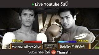 getlinkyoutube.com-Live : ศึกยอดมวยไทยรัฐ 21 ม.ค. 60