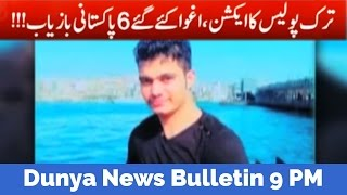 Dunya News Headlines and Bulletin 9 PM - 4 January 2017