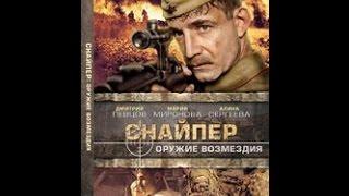 getlinkyoutube.com-Снајпер: Оружје одмазде (2009) - руски филм са преводом