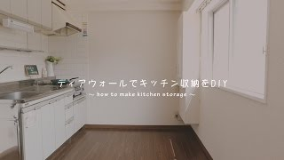 getlinkyoutube.com-ディアウォールでDIY!賃貸物件にカフェ風キッチン収納を作ってみよう