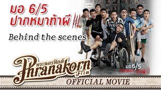 getlinkyoutube.com-มอ6/5 ปากหมาท้าผี 3 เบื้องหลัง - Make Me Shudder 3 behind the scenes (Official Phranakornfilm)