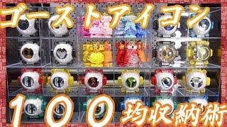 getlinkyoutube.com-【仮面ライダーゴースト】綺麗に飾ろう!ゴーストアイコン100均収納術第2弾!Kamen Rider Ghost