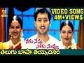 Telugu Basha Tiyadanam|songs| Neeku Nenu Naaku Nuvvu