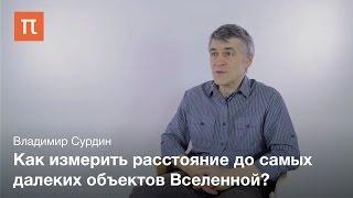 getlinkyoutube.com-Измерение расстояний до небесных тел - Владимир Сурдин