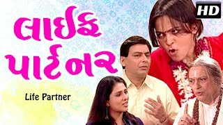 getlinkyoutube.com-Life Partner | Best Gujarati Family Comedy Natak full | Vipul Mehta |Ami Trivedi