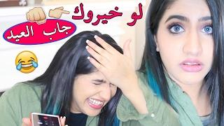 getlinkyoutube.com-لو خيروك مع أمي : طلبت الزواج من صديقي وجاب العيد !! ~ لا يفوتكم