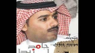 getlinkyoutube.com-والله وصرتي تستهينين فيني - حامد زيد