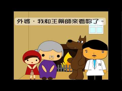 2013 中醫藥用藥安全五大核心基本能力動畫篇 (永康奇美)