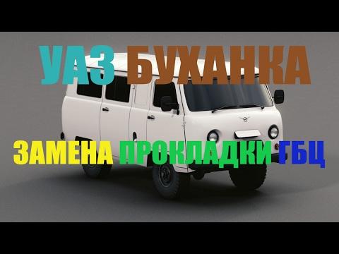 УАЗ Буханка 1985 г.в.- замена прокладки ГБЦ
