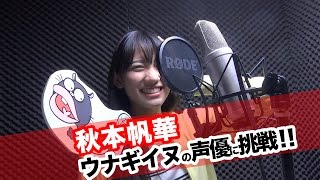 getlinkyoutube.com-チームしゃちほこ 秋本帆華がウナギイヌの声優に挑戦!