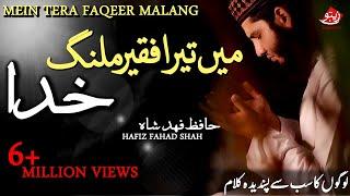 Main Tera Faqeer Malang Khuda | Beautiful Voice | Hafiz Fahad Shah |