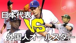 getlinkyoutube.com-プロスピ2014 日本代表VS外国人オールスター 先発ダルビッシュ、メッセンジャー