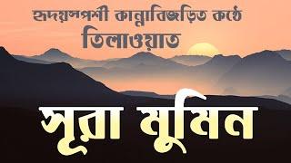 getlinkyoutube.com-Quran Bangla Translation - 40.Sura Al Mu'min -Bangla Quran-Al Quran Bangla-Bangla Quran Mp3