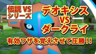 getlinkyoutube.com-【みんなのポケモンスクランブル】3DS デオキシス 対 ダークライ