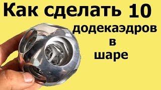 getlinkyoutube.com-ВЫТАЧИВАНИЕ  ДОДЕКАЭДРОВ В ШАРЕ НА ТОКАРНОМ СТАНКЕ