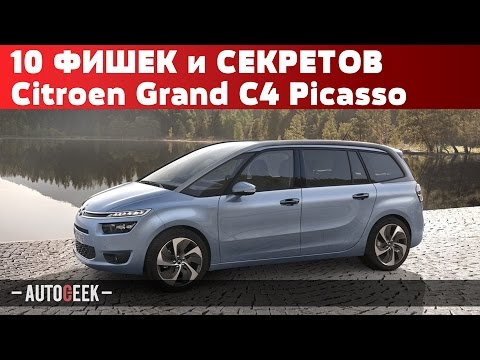 10 ФИШЕК и СЕКРЕТОВ автомобиля ... Grand C4 Picasso | Autogeek
