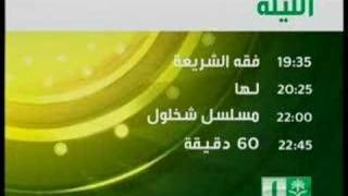 getlinkyoutube.com-Saudi TV Graphics 2007
