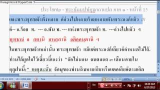 getlinkyoutube.com-2013 06 27 09 58 29 772x436 เรียนบาลี ป ธ ๔  อธิบาย วิชากลับ 05