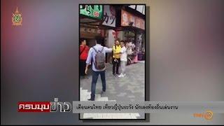 getlinkyoutube.com-เตือนคนไทย เที่ยวญี่ปุ่นระวังนักเลงท้องถิ่นเล่นงาน