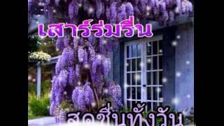 getlinkyoutube.com-สุขสันต์วันเสาร์ - ชู้ทางใจ