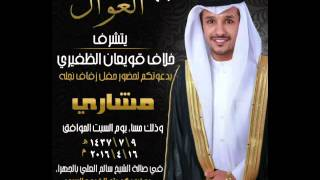 getlinkyoutube.com-شيله مشاري خلاف ابن قويعان الظفيري