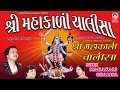Shri Mahakali Chalisha   ORIGINAL   ||  Hemant Chauhan - HD Video