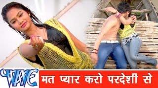 getlinkyoutube.com-मत प्यार करो Mat Pyar Karo Pardeshi Se - Ae Raja Ji - Bhojpuri Hot Songs  HD